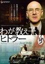 わが教え子、ヒトラー【洋画 中古 DVD】メール便可 レンタル落ち