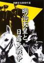明治天皇と日露大戦争【邦画 中古 DVD】メール便可 レンタル落ち