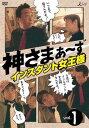 神さまぁ〜ず 1 インスタント女王様【邦画 中古 DVD】メール便可 レンタル落ち