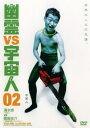 幽霊VS宇宙人 2【邦画 ホラー 中古 DVD】メール便可 レンタル落ち