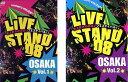 LIVE STAND 08 OSAKA 2枚セット vol.1、2【全巻 お笑