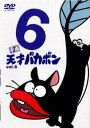 平成 天才バカボン 6 第21話〜第24話 【アニメ 中古 DVD】メール便可