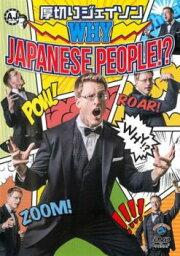 WHY JAPANESE PEOPLE!? <strong>厚切りジェイソン</strong>【お笑い 中古 DVD】メール便可 レンタル落ち