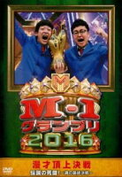 M-1グランプリ2016 伝説の死闘!魂の最終決戦【お笑い 中古 DVD】メール便可 レンタル落ち