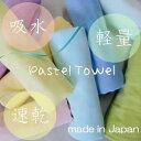 【メール送料無料】(パステルF/2枚セット)日本製上質ガーゼフェイスタオルPastelTowe(2枚セット)【9色カラー】【送…