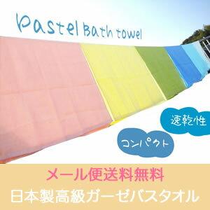 ガーゼバスタオル PastelTowel スポーツ