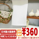 【日本製】 【】エコマーク認定 可愛い♪もこもこワッフルタオル 【エコマーク認定】キッチン 安心タオル 雑貨 フェイスタオル もこもこ ワッフル ーパーSALE