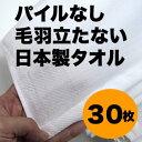 日本製 パイルなしタオル まとめ買い30枚セット 毛羽が立たない 業務用 お買い得 車窓拭き お買い