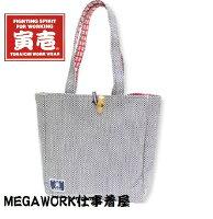 寅壱刺子トートバック9800-919
