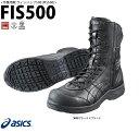 【送料500円】女性サイズ対応長編みタイプ新登場!安全靴 アシックス asics FIS 500 長編上げ チャック付き 安全靴スニーカー