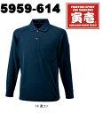 寅壱 長袖ポロシャツ 5959 614  M〜5L 年間商品