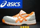 【送料540円】2015年新作!!アシックス 安全靴 FIS 33L ウインジョブ 新色 ニューカラー  新商品