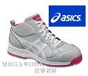 【送料無料】アシックス 安全靴 FIS 35L ウインジョブ