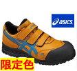 アシックス  2016 限定品 安全靴 FIS 52S マジック 〜29cm