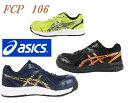 【送料無料】安全靴 アシックス FCP 106 ウインジョブ 29cm 30cm