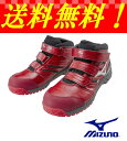 期間限定ポイント10倍!!【送料無料】MIZUNO 安全靴 ...