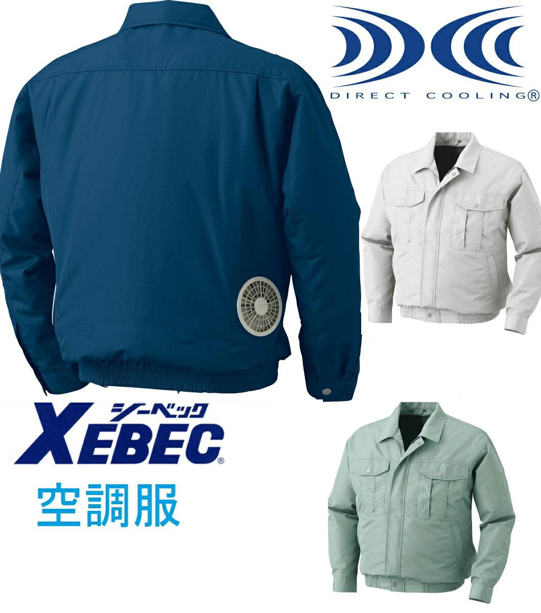 空調服 KU90540 ジーベック 長袖ブルゾン KU 90540  5L 6L サイズ対応