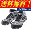 限定色 在庫限り!【送料無料】MIZUNO 安全靴 ミズノワーキング C1GA 1602 ワーキング ミドル