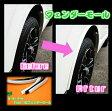 ☆艶フェンダーモール☆1m価格