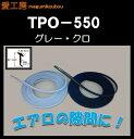 【TPO-550】 エアロのすき間に!エアロパーツプロテクターモール黒・グレーの中から選べます!