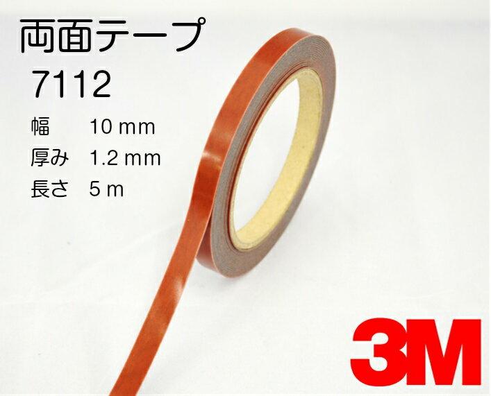 幅10mm◆3Mスリーエム◆7112両面テープ5m巻◆の商品画像