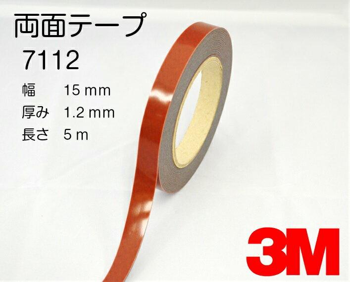 幅15mm◆3Mスリーエム◆7112両面テープ5m巻◆の商品画像