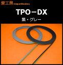 【TPO-DX】 エアロのすき間に!エアロパーツプロテクターモール黒・グレーの中から選べます!