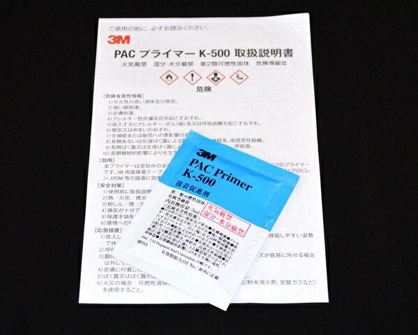 【PACプライマー1個】3Mスリーエム テープと合わせて強力接着! K-500