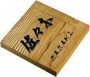 あなたの家をレベルアップ 銘木イチイ一位表札 i20-150 20mm厚 職人手作りの木彫り表札(ひょうさつ) 風水的にも良いと言われています 正方形表札