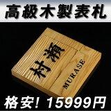 格安15999円!高級イチイ木製表札(20mm厚) i20-150 風水的にも良いといわれる木製表札 デザインサンプル確認可能 ひょうさつ ネームプレート