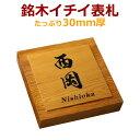 木製デザイン表札 高級銘木イチイ一位製表札 30mm厚 i3...