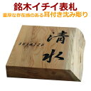 イチ押し 楷行書も注文できる表札 木 風水的にも良いといわれる 高級銘木イチイ一位高級耳付き木製表札i30-180m