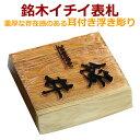 浮き彫り 耳付き 楷行書も注文できる高級銘木イチイ一位 木製...