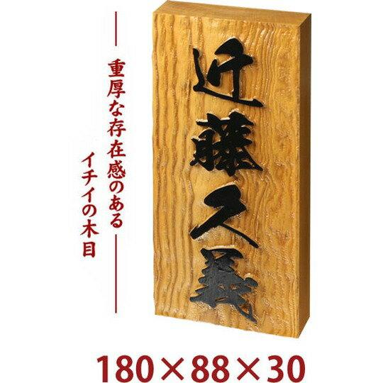 約18×8.8×3センチ(180×88×30)高級銘木イチイ一位高級木製表札i18088u