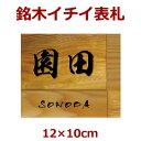 表札 木製 一位(イチイ) 長さ約12センチ×巾約10センチ i20-120100