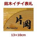 表札 木製 一位(イチイ) 長さ約13センチ×巾約10センチ i20-130100
