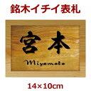 表札 木製 一位(イチイ) 長さ約14センチ×巾約10センチ i20-140100