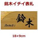 表札 木製 一位(イチイ) 長さ約18センチ×巾約9センチ i20-18090