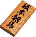 浮き彫り高級銘木イチイ表札 i21088u 風水的にも良いと...