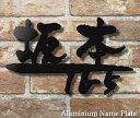 【フォント限定】【漢字2文字以内・番地5文字以内(ハイフン含...