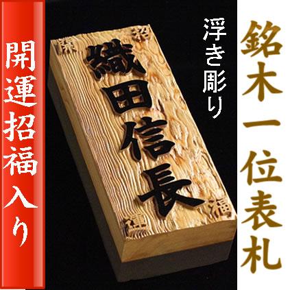 開運招福 楷行書も注文できる浮き彫り表札 高級銘木イチイ一位高級木製表札i21088u-k 木 手彫りデザインオーダーメイド いちい表札 オンコ