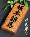 高級銘木イチイ木製表札(ひょうさつ) 浮き彫り i21088...
