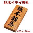 高級銘木イチイ一位木製表札 i420176u 420×176×30mm 約950g デザイン決定後12営業日前後で弊社より発送