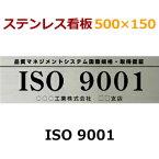 ISO ステンレス看板 ISO9001 stt500150iso1 黒文字限定 会社看板 品質マネジメントシステム国際規格・取得認証