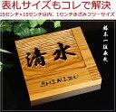 楷行書も注文できる 高級銘木 イチイの木製表札 15cm×15cm以内 1cmきざみサイズオーダーメイド 厚さ約2cm i20-150f