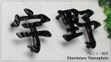 漢字バラ文字表札アイアン表札のようなアルミ表札の切り文字タイプ。軽量で、しかもステンレス表札のように赤サビに強い!漢字バラ文字表札 アイアン表札のようなアルミ切り文字漢字表札 オー