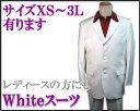 カラースーツ【送料無料】白/ホワイト 3っ釦 シングルスーツ XS/S/M/L/LL【smtb-k】【ky】