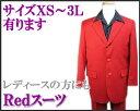 カラースーツ【送料無料】赤/レッド 3っ釦 シングルスーツ XS/S/M/L/LL【smtb-k】【ky】