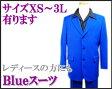 カラースーツ【送料無料】青/ブルー 3っ釦 シングルスーツ XS/S/M/L/LL【smtb-k】【ky】