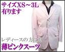 カラースーツ【送料無料】薄ピンク 3っ釦 シングルスーツ XS/S/M/L/LL【smtb-k】【ky】